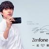 ASUS、8月17日に「ZenFone 4」発表へ
