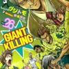 躍動するチームとまとまり始めた応援団の巻「GIANT KILLING・26巻」