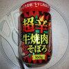 業務スーパー 「超辛」牛焼き肉そぼろ160g185円(税抜)