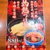 三田製麺の「灼熱つけ麺」にチャレンジ!