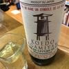 お米で作ったワイン? 日本酒?