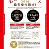 『読者が選ぶ!えんぶチャート2016』