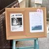豊橋の紅茶専門店「Cafeフレンズ」で「たけとまさ」親子写真展を見てきました。