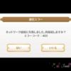 【マギレコ】wi-fiでつながらなくなった(403エラー)