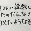 朝ドラまんぷく第40話 タカちゃんが週末に来れなくなる!? がっかりする者、そうでもない者