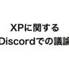 【仮想通貨】DiscordのXPコミュニティで盛り上がった議論