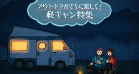 【厳選】軽自動車キャンピングカー特集!維持費はどれくらい必要?