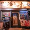 【オススメ5店】高知市(高知)にある海鮮料理が人気のお店