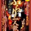 「ぶらり一人飲み 東京昭和酒場」(MY WAY MOOK)