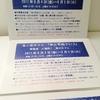 玉ノ井カフェ.にて、お題本古本市 開催中!「本と手ぬぐい2」と同時開催!