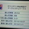 10月31日の雑記 ダウンタウン熱血物語SPクリア!