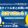 PSVRまでいよいよ2日!まとめ買いキャンペーンの告知がされ、コロプラのFly to KUMAの配信も決定!