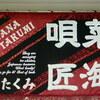 拝啓 吉田唄菜様 杉山匠海様  ~Coffee Break~