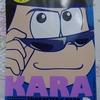 おそ松さんキャラクターズブック2カラ松を買ってみた感想!
