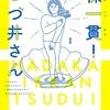 Book.(漫画)「裸一貫!つづ井さん」.  ベストセラー「腐女子のつづ井さん」で新シリーズ
