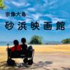 「大島砂浜映画館(野外映画祭)」を実現するためクラウドファンディングを開始しました。