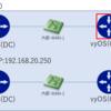 クライアントHyper-V上とvyOSでネットワーク検証する その4 OSPFを設定