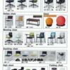 椅子商品のご紹介【幅広い品揃え】
