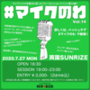 7/27(月)、両国サンライズのセッションイベント『マイクのわ vol.14』で転換BGMを担当します