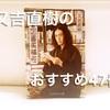 又吉直樹のおすすめ本47さつ。『第2図書係補佐』【感想】