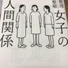 水島広子『女子の人間関係』