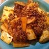 【タケノコ入り】ラオガンマ麻婆豆腐を作ってみました