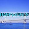 テレ東コンプレックス ~憧れのテレビせとうち~