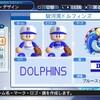 【オリジナルプロリーグ】駿河湾ドルフィンズ パワプロ2018