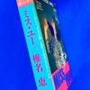 このカセットテープ MISS YOU / 椎名 恵