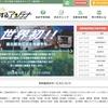 【地震予知】「地震は予知できる!」~早川正士氏が提供する有料地震予測サービス『予知するアンテナ』