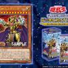 【遊戯王】新規カード《黄金卿エルドリッチ》が判明!【デッキビルドパック シークレット・スレイヤーズ】
