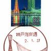 【風景印】神戸海岸通郵便局