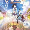 映画『ひるね姫 〜知らないワタシの物語〜』感想
