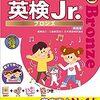 【英語学習】年長の娘が「楽しくはじめる英検Jr. ブロンズ」で自宅学習を始めました