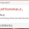 「アドレスがブロックされました。」というポップアップが出はじめた