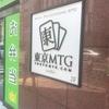東京MTG スタンダード杯に参加してきました