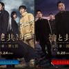 韓国映画 神と共に 第1章見てきた (ネタバレなし)
