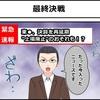 【4コマ】東〇は上場維持できるのか?