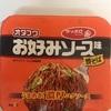 サッポロ一番 オタフクお好みソース味 焼きそば食べてみた!