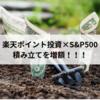 【楽天ポイント×S&P500】楽天証券での積み立て投資を増額!!