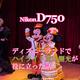 ディズニーのショーレストランでD750のハイライト重点測光が役に立った話。