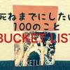 死ぬまでにしたい100のことBUCKET LIST(随時更新)