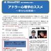 6月1日(土)高知にて講演「アドラー心理学のススメ:幸せな劣等感」をします。