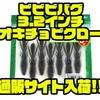 【一誠】中央漁具オリジナルカラー「ビビビバグ3.2インチオキチョビクロー」通販サイト入荷!