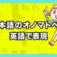 日本語のオノマトペを英語で表現すると?違いを解説