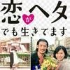 📺恋ヘタ最終回はキュンキュン💕