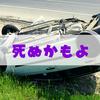 車で「スピードを出し過ぎる人」は4つのリスクに御用心