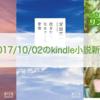 【2017/10/02の新刊】小説: 『最後に手にしたいもの』『泣きたくなるような青空』『小説リンキング・ラブ』