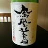和食屋の店長が教える!鳳凰美田(日本酒-栃木)純米酒をレビューします