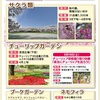 【中学生以下入園無料!!】GWにおすすめ★国営昭和記念公園